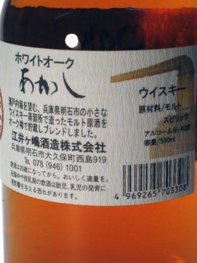 Akashi Blend back local, ingredients